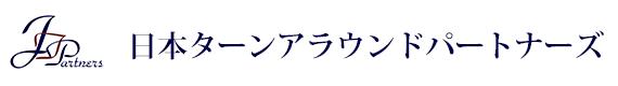 企業再生コンサルティング「日本ターンアラウンドパートナーズ」